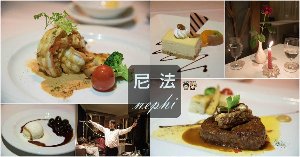 【台南北區美食】氣氛好環境佳的法式餐廳,還有隱藏版的特別火焰表演秀,近成大 – 尼法 法式餐廳