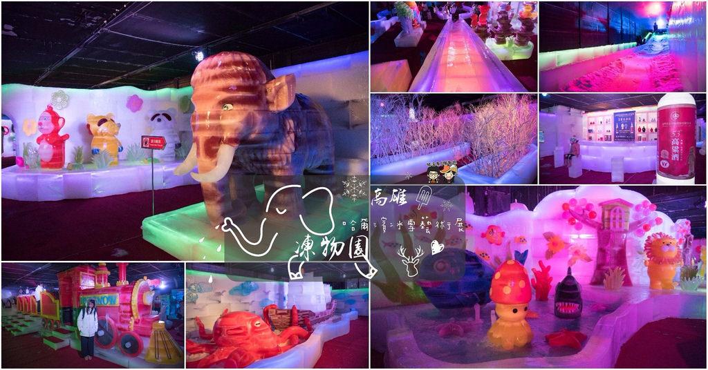 【高雄展覽】凍物園 – 高雄第十八屆正宗哈爾濱冰雪藝術展,盛夏消暑的好去處 (活動已截止)