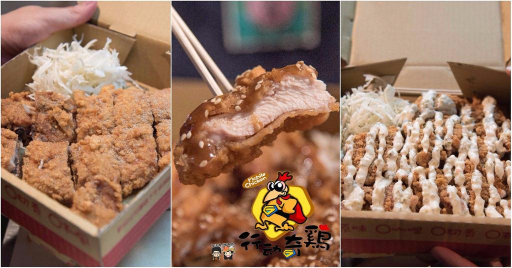 【台南武聖夜市美食】Mobile Chicken行動奇雞 – 隱藏在熱鬧夜市裡的雞排餐車,從食材到包裝為客戶層層把關