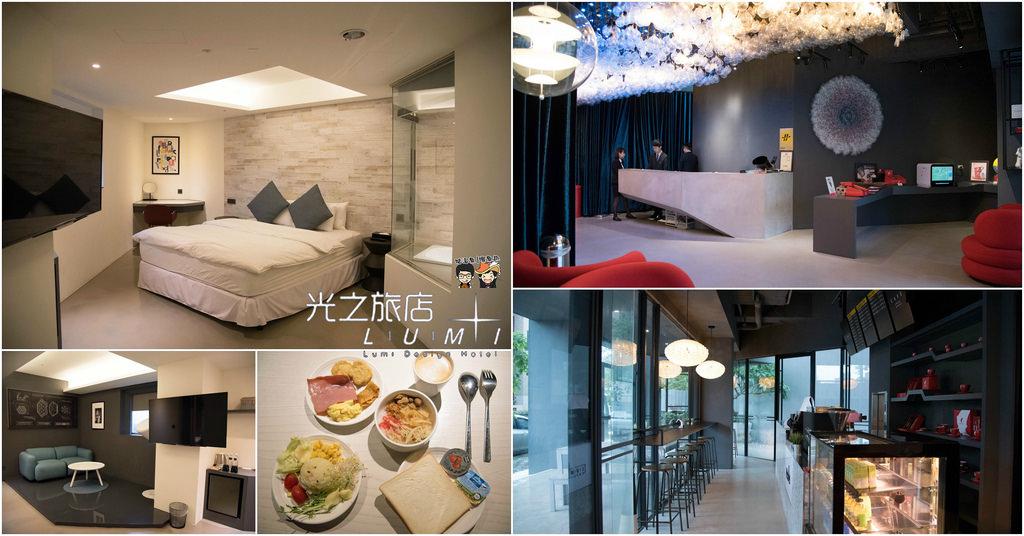 【台中住宿】LUMI 光之旅店 – 鄰近逢甲夜市,非常有設計風格的特色旅店,備停車場