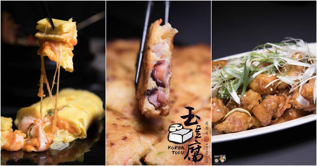 【高雄楠梓美食】玉豆腐(楠梓家樂福店) – 人氣韓國家庭料理,聚餐的好選擇