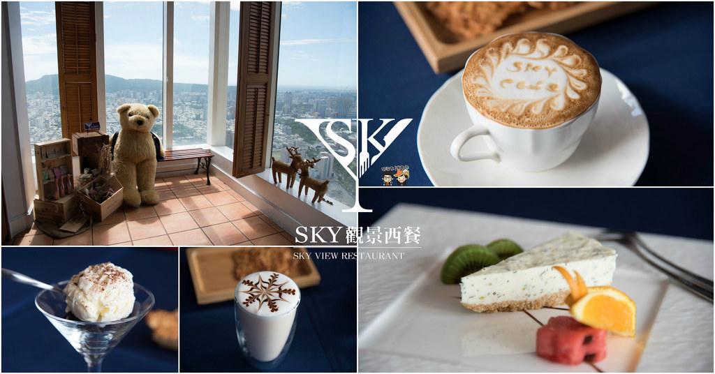 【高雄美食】Sky Cafe – 50層樓景觀餐廳裡的咖啡廳,下午茶也能欣賞美麗的港都景