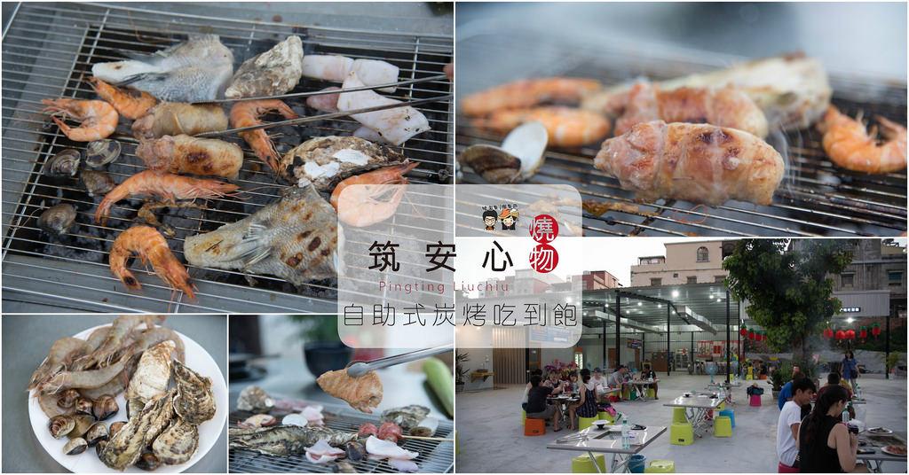 【小琉球美食】筑安心燒物 – 自助BBQ炭火燒肉、海鮮吃到飽,愜意在小琉球吃飽飽