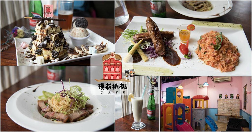 【高雄三民區美食】瑪莉桃桃 – 親子餐廳/商務餐廳/慶生餐廳/約會告白餐廳,多元化生活餐廳