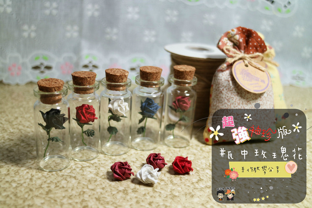 【手作】超強袖珍版瓶中玫瑰花 – 手作教學步驟示範分享,親手製作送人好有心