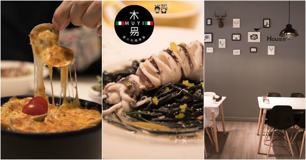 【台南東區美食】木易 義大利專賣 – 價格平實,餐點實在又好吃,聚餐的好地方選擇 (活動截止)