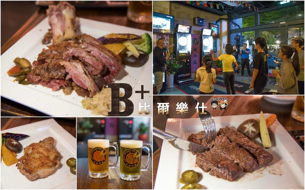 【嘉義美食】比爾樂仕(嘉義店) – 人氣超旺的聚餐好地方,有美食及清涼爽口的鮮釀啤酒,還有駐唱歌手及餘興活動舉辦