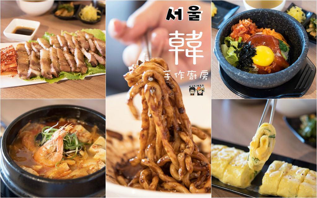 【雲林美食】韓手作廚房 – 真的超平價韓式料理,餐點選擇多樣化,近雲科大、人文夜市