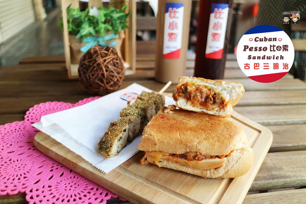 【高雄前鎮美食】Pesso 比小索古巴三明治 – 食材實在又夠味,是店面也可以是餐車販售