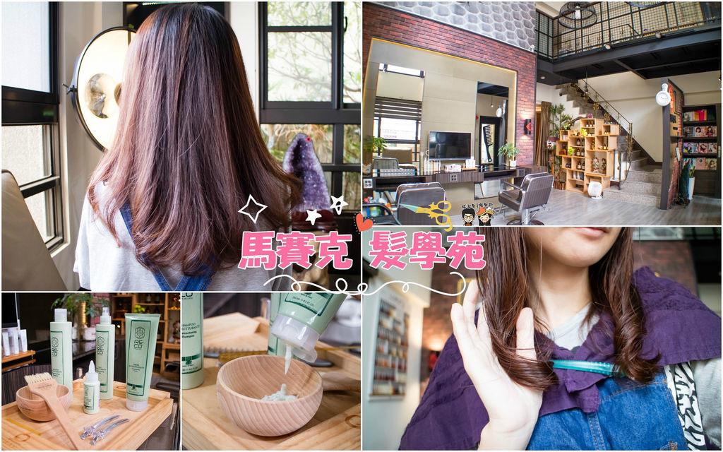 【高雄護髮推薦】馬賽克 髮學苑 – 感受不一樣的專業護髮過程,讓頭髮重現生命力,高雄專業護髮推薦,擁有優質放鬆空間 ✂