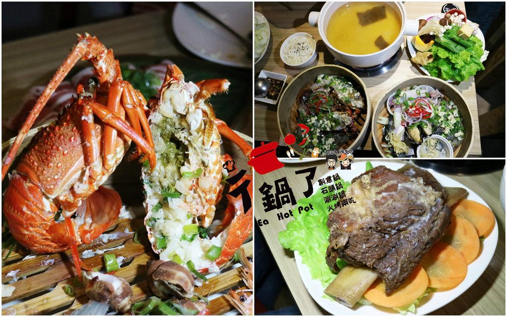 【台南美食】隱藏版紅珊瑚龍蝦+海鮮蒸籠鍋就是要你海鮮爽爽吃,另外還有石頭鍋、創意鍋、涮涮鍋、火烤兩吃多種選擇