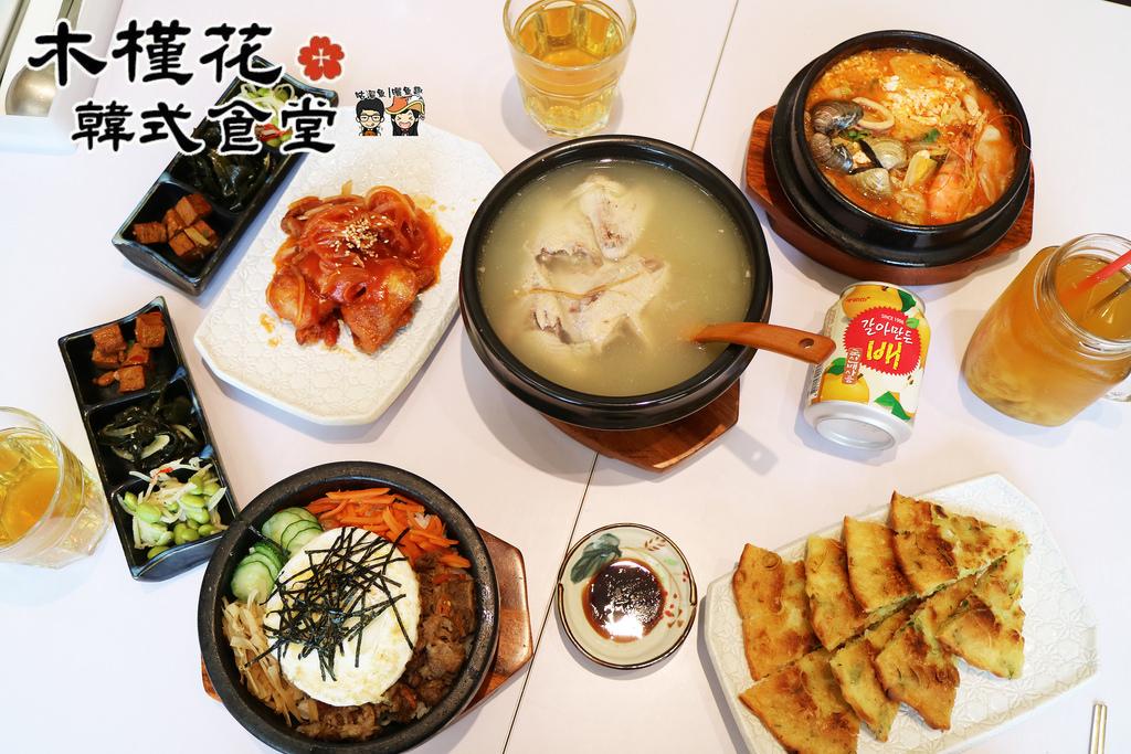 【高雄美食】平價韓式料理也能享有輕鬆優雅格調的氛圍感 – 木槿花韓式食堂