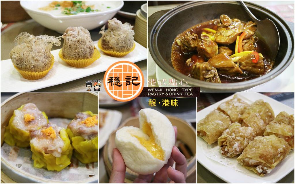 【美食】高雄.前金區| 穩記港式點心 – 好吃的港式料理推薦,擁有相當高人氣的港式餐廳