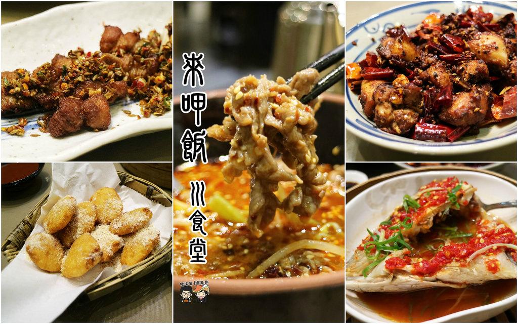 【美食】台南.南區| 來呷飯 川食堂 – 人氣平價川菜館,刺激你的味蕾享受,近水萍塭公園