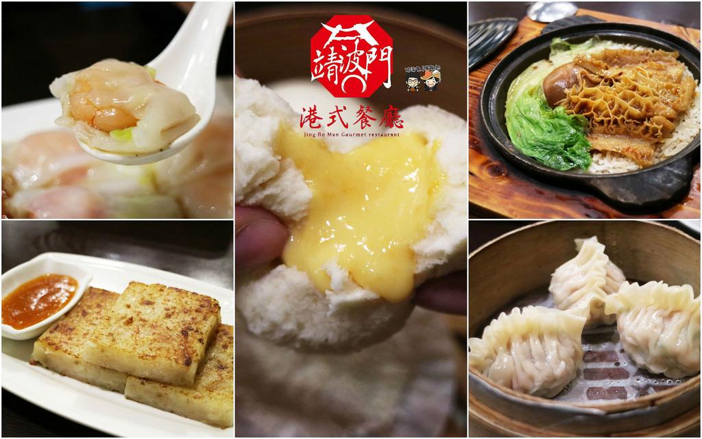 【美食】台南.北區| 靖波門港式餐廳 – 台南特色港式飲茶餐廳,餐點豐富多樣化,聚餐好選擇