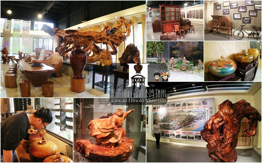【旅遊】嘉義.西區| 希諾奇台灣檜木博物館 – 嘉義特色景點分享,珍藏千年檜木藝術品及多項檜木創作設計