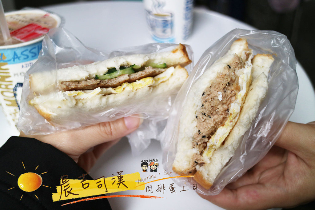 【美食】高雄.路竹區| 晨吉司漢(路竹國昌店) – 大口大口吃早餐,肉排蛋土司必點