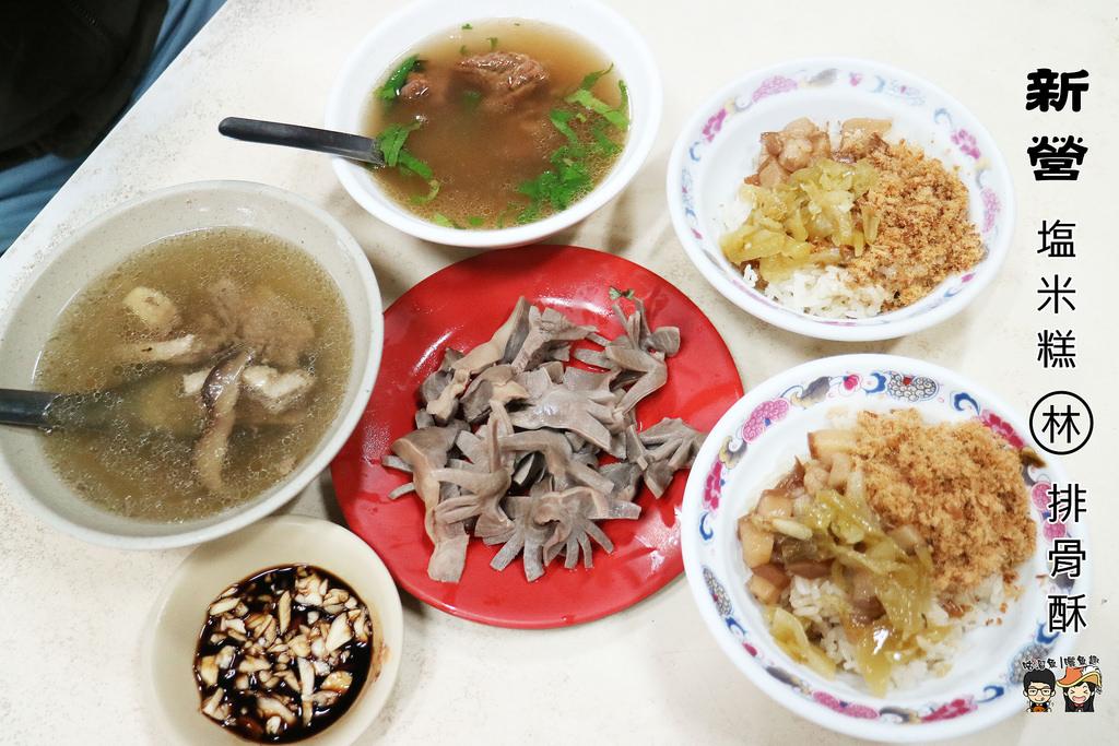 【美食】台南.新營區| 林記塩米糕、排骨酥 – 新營復興路上人氣深夜小吃