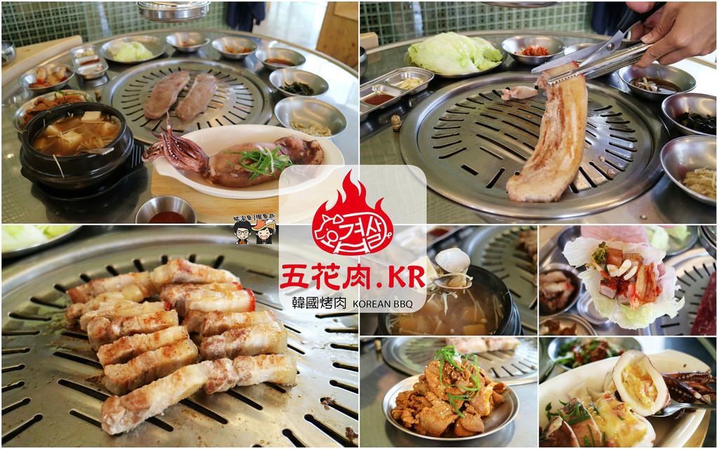 【美食】嘉義.東區| 五花肉.KR 韓國烤肉B.B.Q – 正統韓國烤肉,木炭烤出來的肉就是香