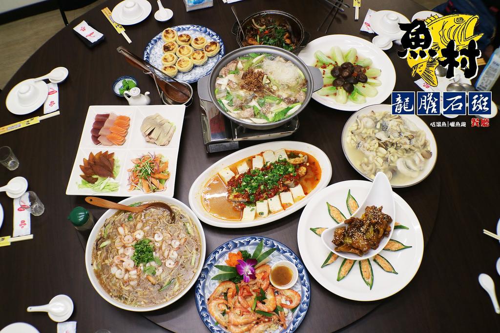 【美食】高雄.鳳山區| 魚村 龍膽石斑餐廳 – 高雄年菜餐廳推薦,菜色多樣化且豐富,位於文山特區裡