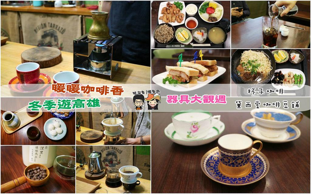 【飲食】高雄咖啡地圖| 暖暖咖啡香 冬季遊高雄 (器具大觀週) – 杯子咖啡/黛西堂咖啡豆舖