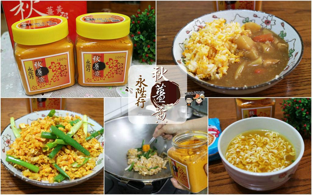 【宅配】永陞行 – 台灣無毒栽種的秋薑黃粉料理分享