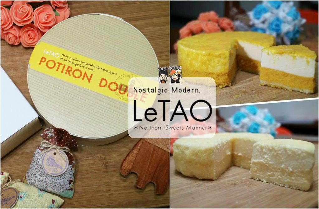 【宅配團購蛋糕】LeTAO 小樽洋菓子 – 栗南瓜乳酪蛋糕/原味雙層乳酪蛋糕,來自北海道的美味蛋糕,好吃推薦!