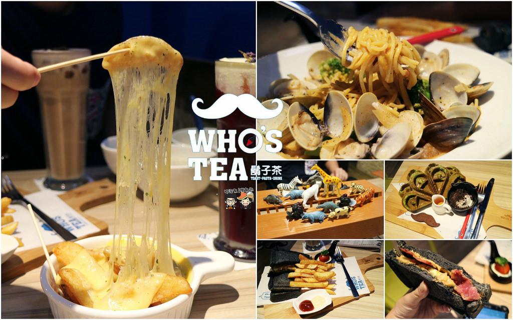 【美食】高雄.三民區| WHO'S TEA 鬍子茶(建工店) – 結合桌遊的複合式餐飲店,餐點多樣化,近雄工、高應大