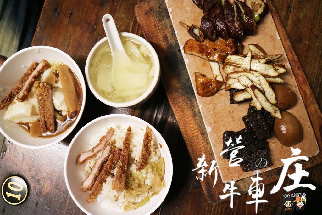 【美食】台南.新營區| 牛車庄 – 古厝古早味的特色店家,滷味好吃推薦