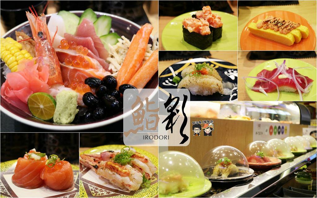 【美食】高雄.前鎮區| 鮨彩壽司(夢時代店) – 具有中華文化的迴轉壽司店,丼飯必點