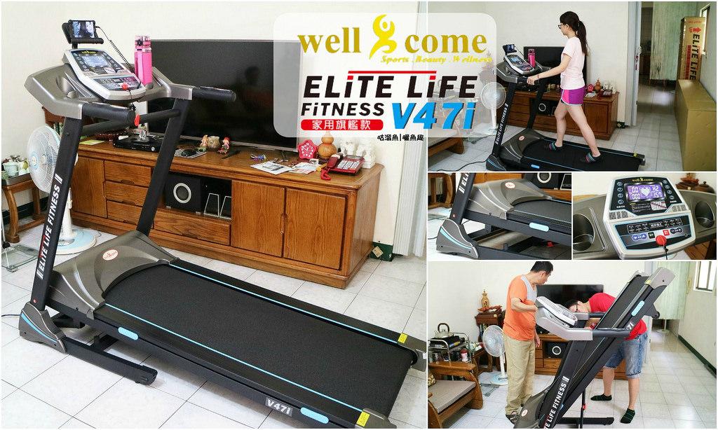 【居家運動】Well-Come 台灣製造的V47i電動揚升跑步機(推薦)