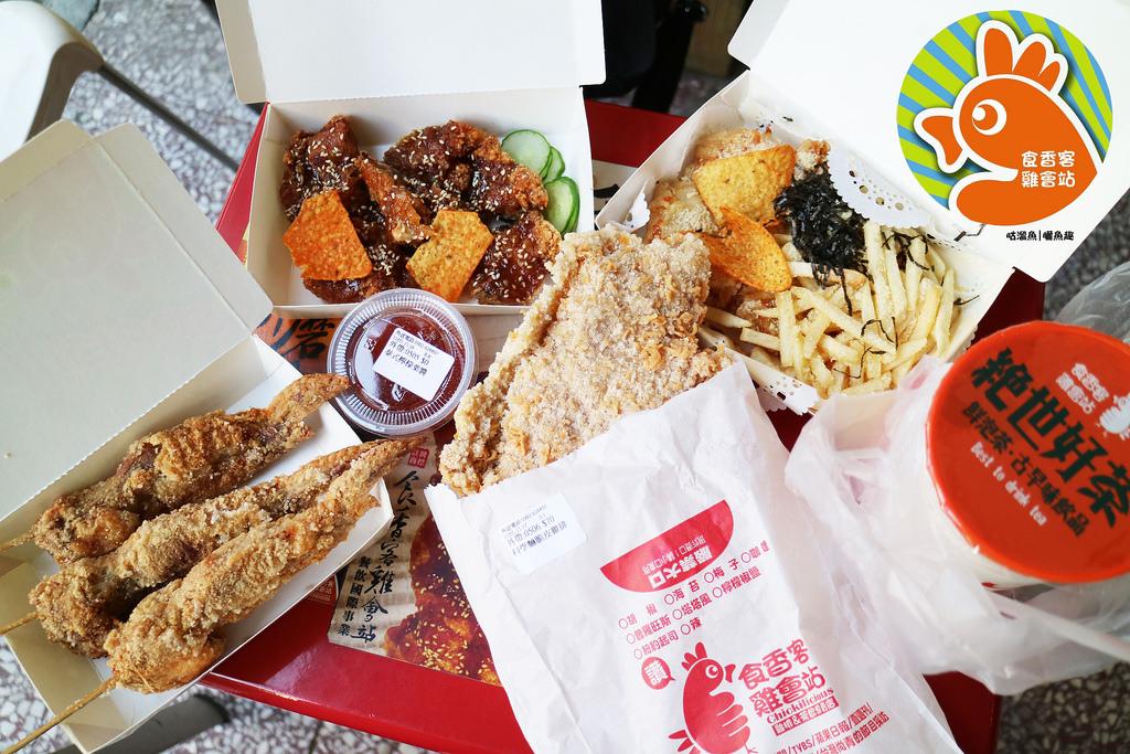 【美食】台南.中西區| 食香客 雞會站 – 台南鬧區裡的人氣雞排、茶飲店