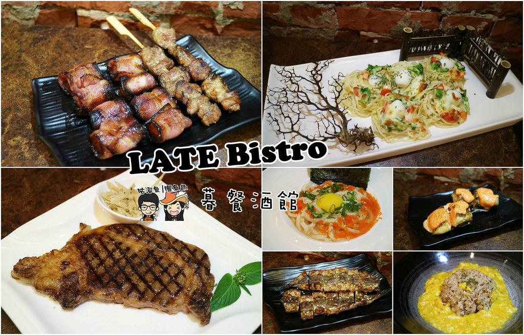 【美食】台南.東區| LATE Bistro暮 餐酒館 – 台南東區餐酒館,巷弄裡的深夜美食