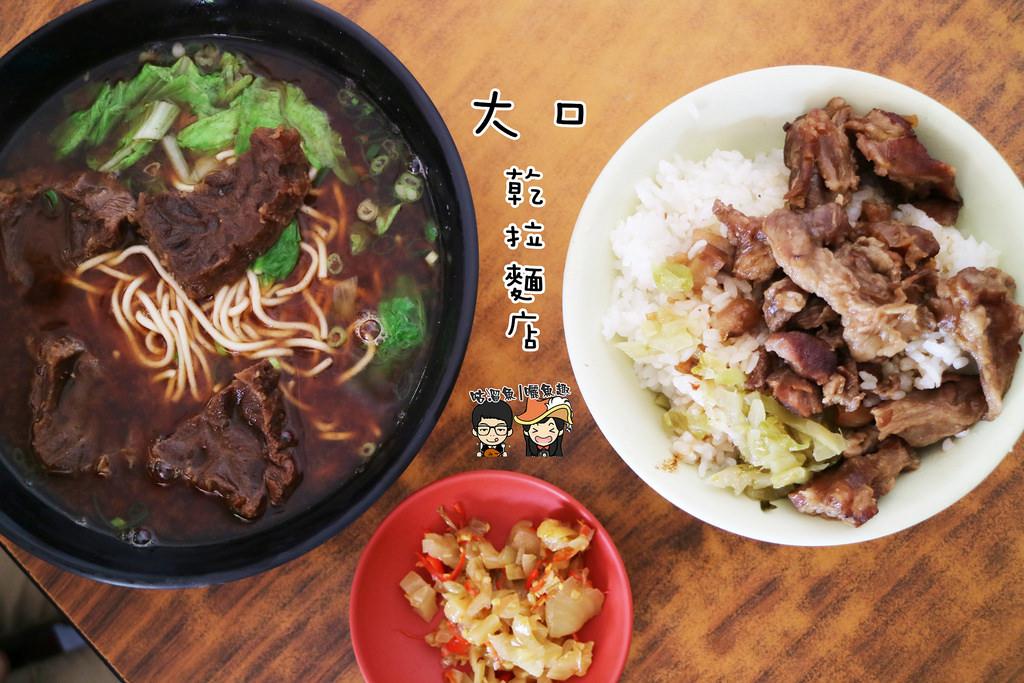 【美食】高雄.三民區| 大口乾拉麵店 – 義華路上評價蠻高的小吃店