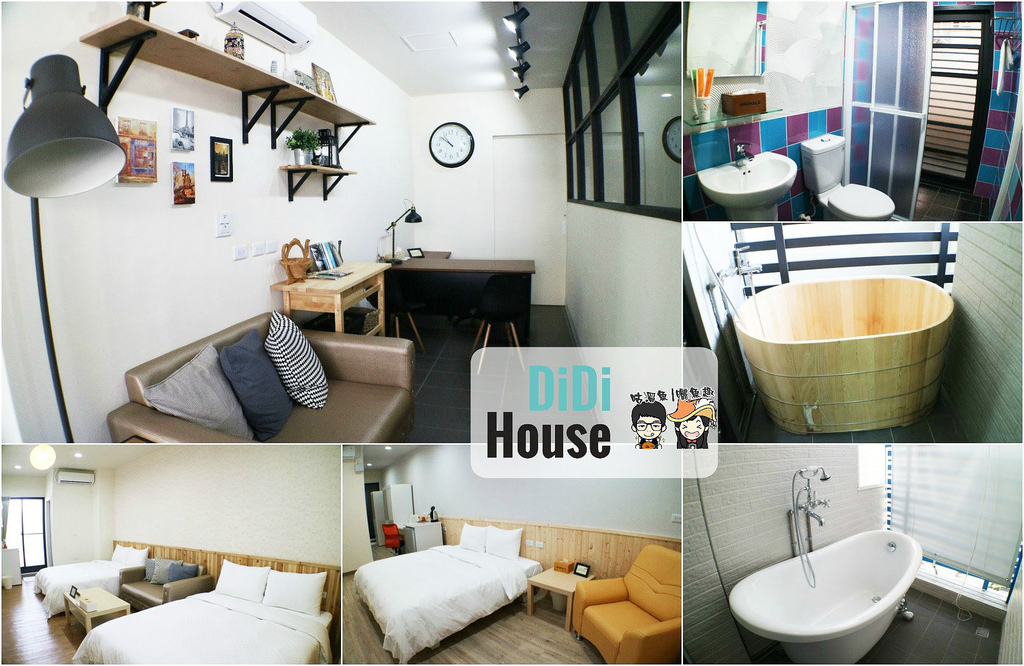 【民宿】台南.北區| DiDi House – 平價民宿,擁有檜木浴桶、古典浴缸,距台南火車站約10分鐘