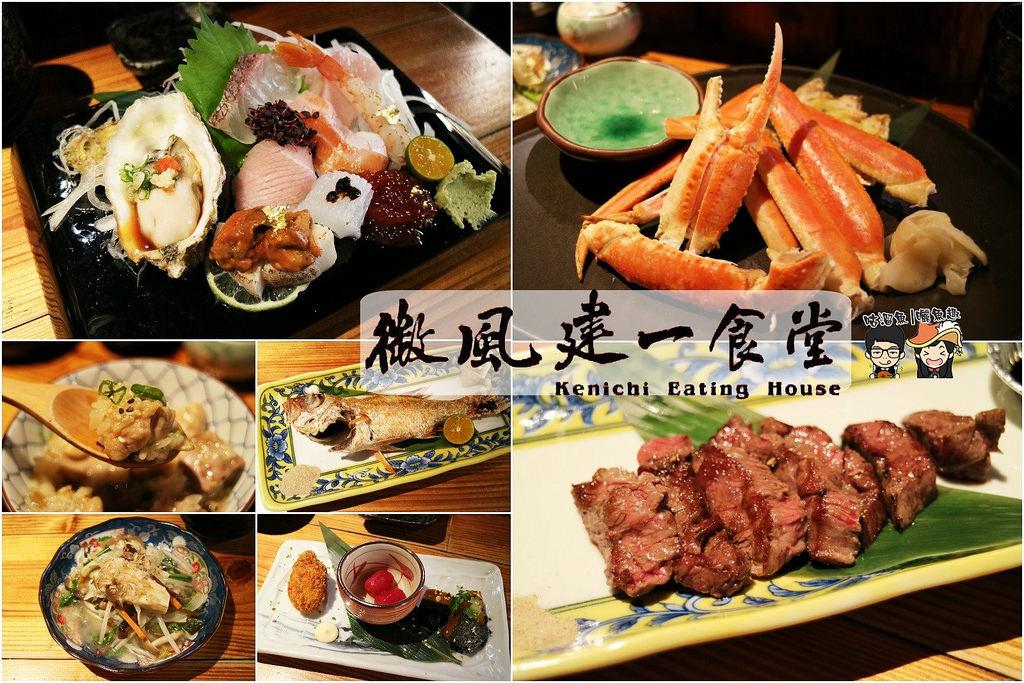 【美食】台北.中山區| 微風建一食堂 – 東區巷弄裡高CP值的無菜單日式料理店