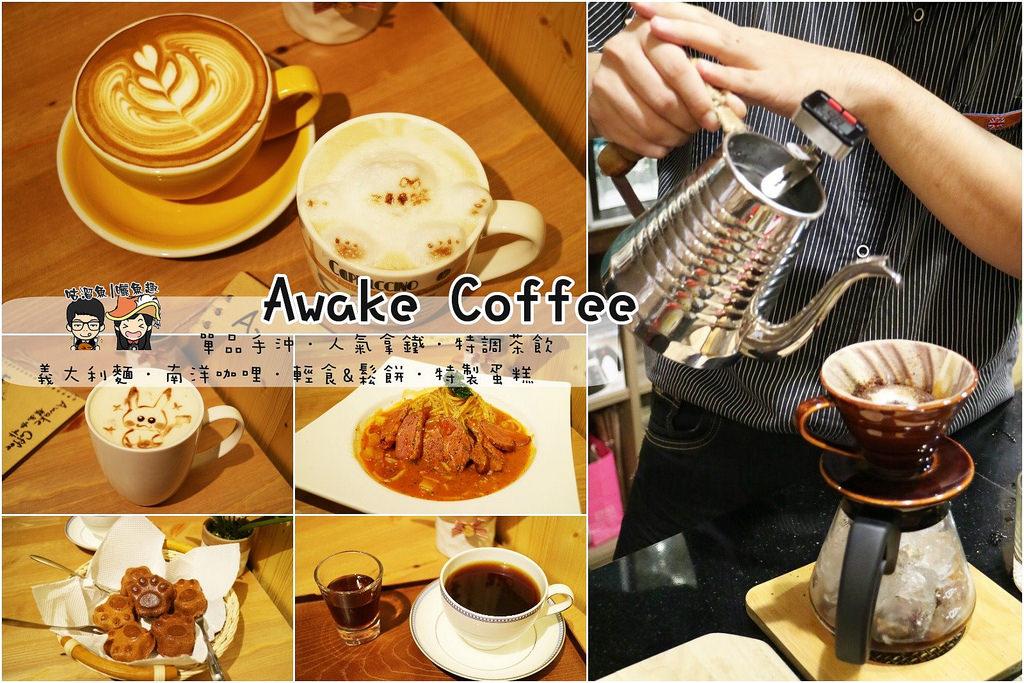 【美食】高雄.前鎮區| Awake Coffee ♥ 一間有溫度令人留戀的咖啡餐飲店,喜歡老闆與客人間的互動