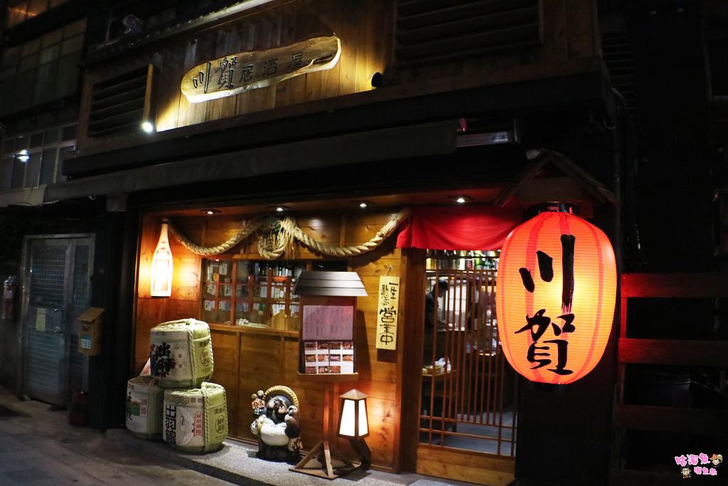 松山区| 川贺 烧烤居酒屋(市民店) – 小聚大啖日式料理,市民大道近