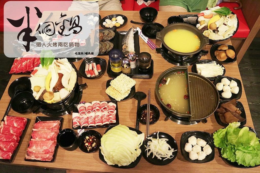 【食】高雄.鳳山區| 半個鍋 ◑ 個人火烤兩吃鍋物,平價美味火鍋,食材新鮮