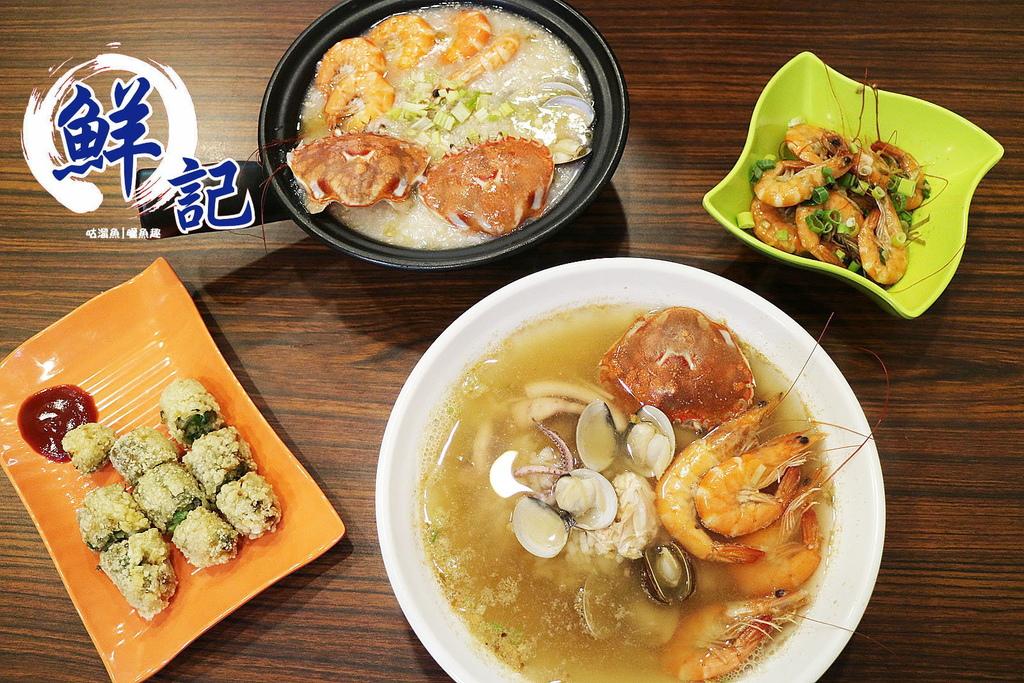 【食】高雄.三民區| 鮮記螃蟹海鮮粥(澄清店) ஃ 澎湃海味平價享受,生意還不賴
