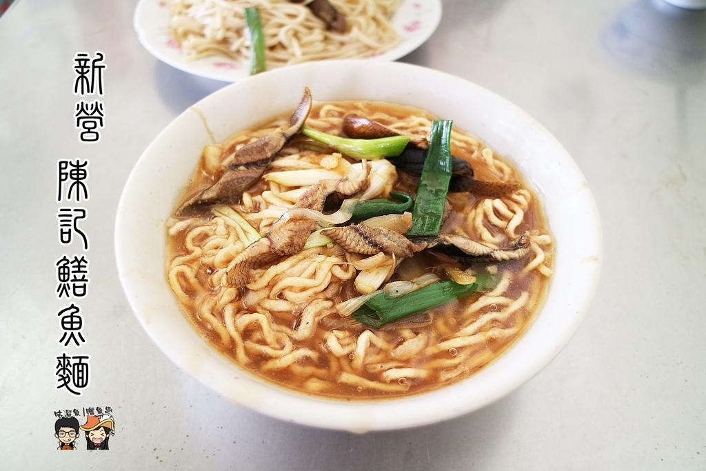 【食】台南.新營區| 陳記鱔魚麵♟ 平價台灣小吃,銅板美食