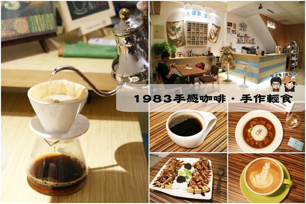 【食】嘉義.西區| 1983手感咖啡.手作輕食 ⇪ 清悠中有著濃厚人情味的特色店家