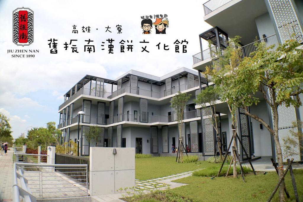 【休閒】高雄.大寮區| 舊振南漢餅文化館 (高雄新地標)