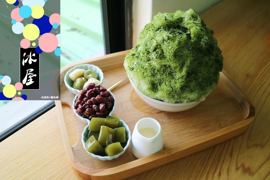 【食】高雄.前鎮區| 冰屋 ⇪ 巷內人氣日式冰品,手作糖水清涼品味