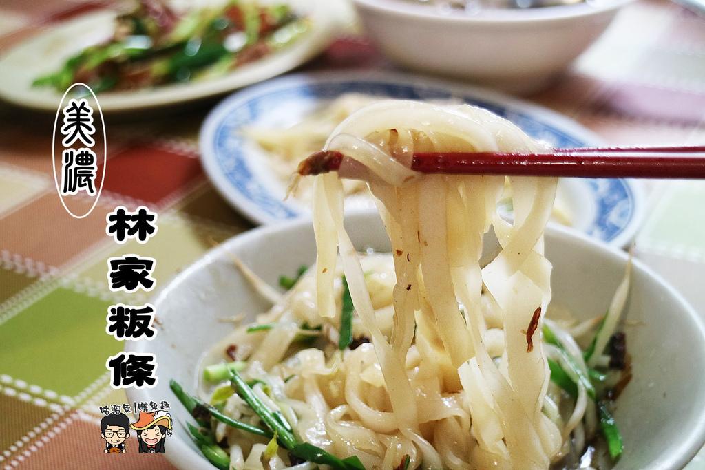 【食】高雄.美濃區| 林家粄條 ۵ 美濃特色的平民小吃