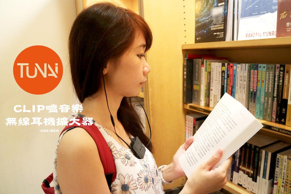 【物】TUNAI CLIP 嗑音樂 無線耳機擴大器 ➦ 藍芽接收,時尚輕巧設計