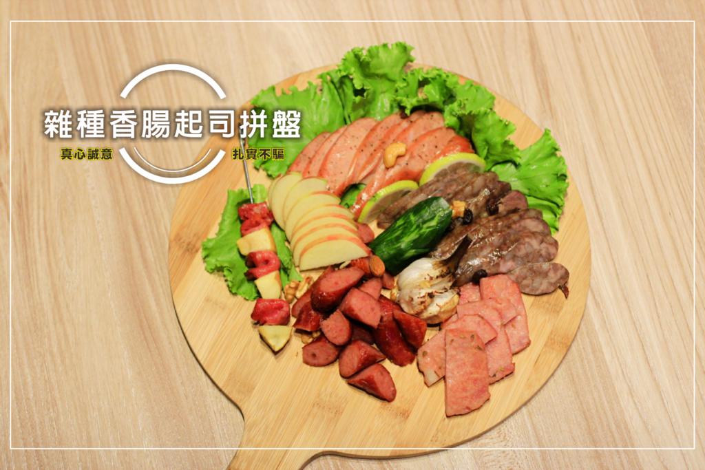 27-雜種香腸起司拼盤2