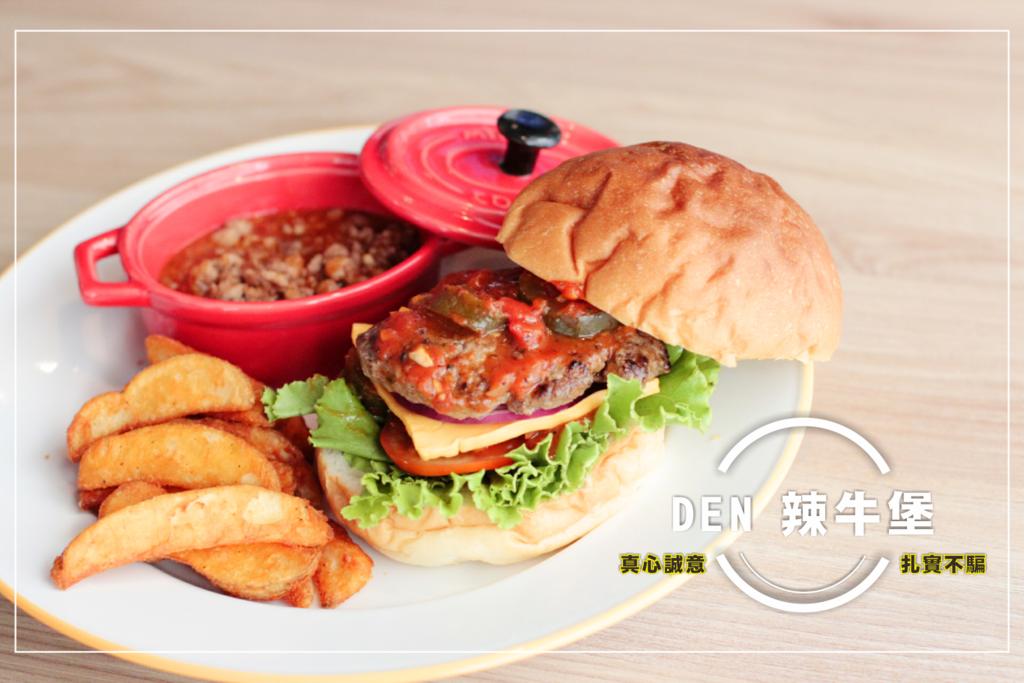 38-辣牛堡2