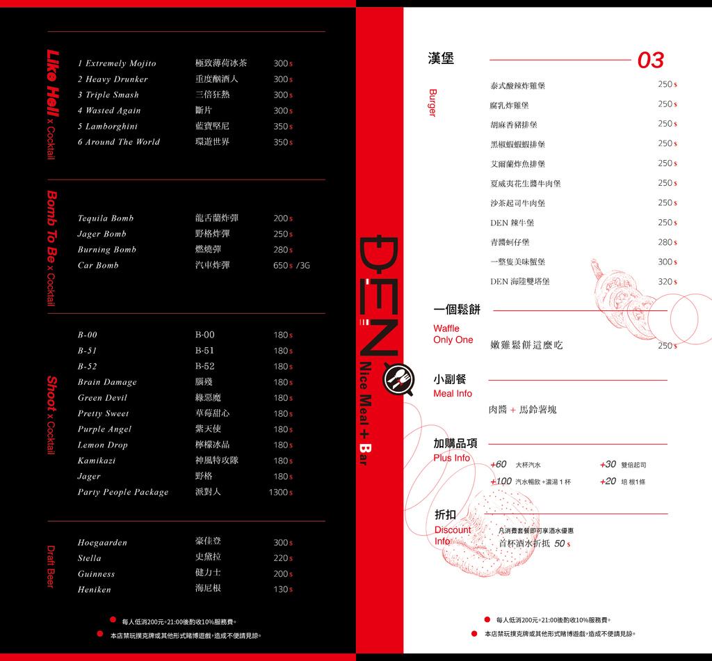 菜單0912發包-03