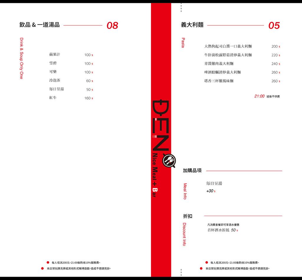 菜單0912發包-07